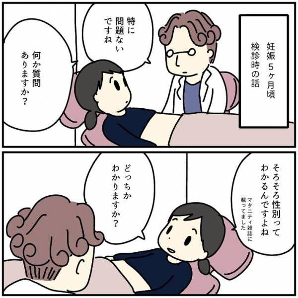 「いろいろ事情があるんだろうな…」 妊婦検診で性別を聞いた女性 すると医師の表情が曇り?