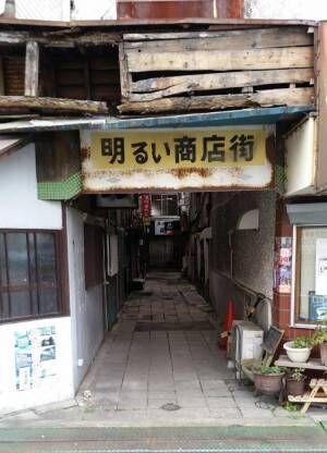 「入ったら異世界に飛ばされそう」 商店街の看板に書かれた文字と現実とのギャップがすごい