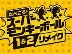 3タイトルをまとめてフルリメイク! 『たべごろ!スーパーモンキーボール 1&2リメイク』10月7日発売