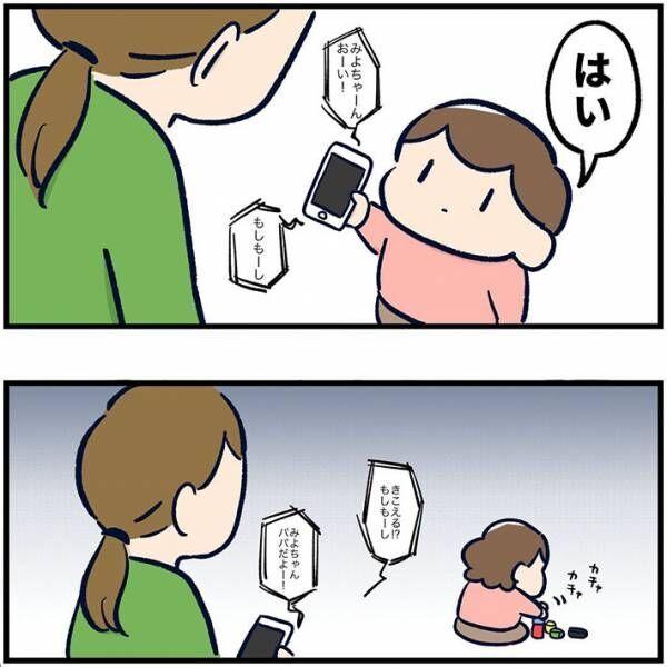 「なんだオメーかって思ったのかな」 父親の電話に出たがる娘にスマホを渡すと…?