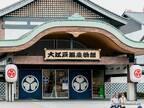 東京お台場 大江戸温泉物語が閉館 18年の歴史に幕