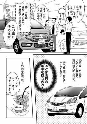 「こんな車はいらない」 新車を拒否し続ける小学生、なぜなら…
