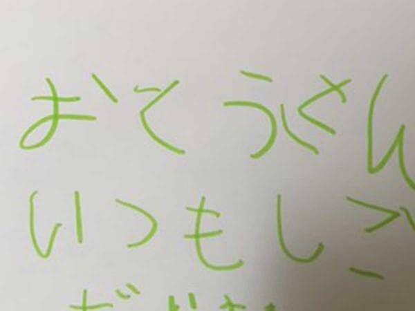 4歳娘からの苦言…? 『あ』が書けずお父さんへの手紙の意味が変わってしまう!