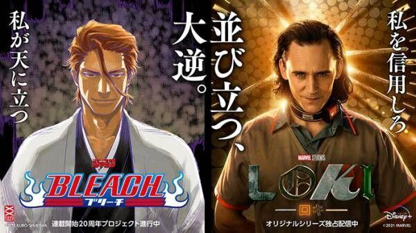 『BLEACH』藍染惣右介とロキがまさかの『悪役コラボ』! 描き下ろしイラストが公開