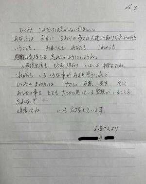 帝王切開で娘を出産した女性 小学生の頃にもらった『母親からの手紙』に、涙