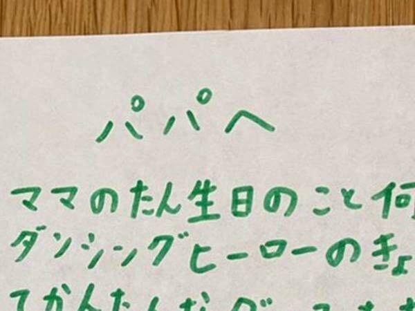 かわいいけど難しい… 娘の手紙に戸惑う父親、その内容とは