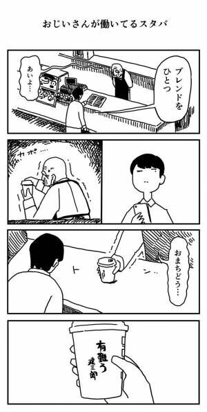 「最高」「絶対通う!」 スタバのおじいさん店員に、コーヒーを注文すると?
