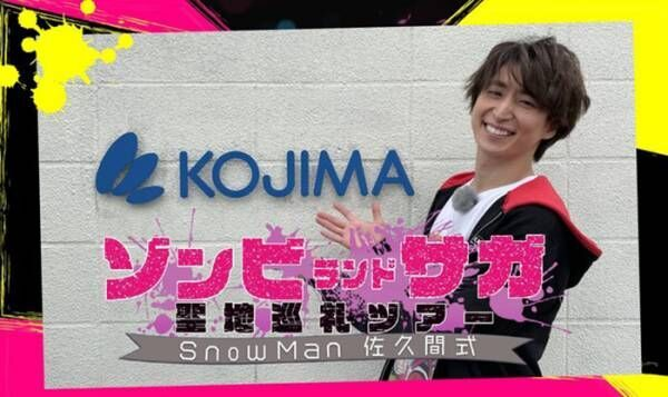 『Snow Man』のアニオタ佐久間大介が『ゾンビランドサガ』聖地巡礼ツアー! 特別番組が放送決定