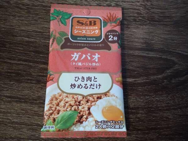 超簡単にプロの味! シーズニング『ガパオ』のアレンジ料理は『家飲み』にピッタリ!