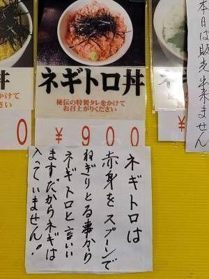 『ネギトロ丼』の下に手書きの注意書きの貼り紙が その内容に反響が上がったワケとは