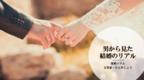 【男から見た結婚のリアル】第1回「娘さんをください」をほかの言葉に置き換えたら