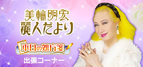 美輪明宏「ジャンヌモローに学ぶ」