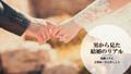 【男から見た結婚のリアル】第19回 婚姻届けを出した瞬間の男の気持ちやいかに?~ジャンクションを通過した直後に訪れるあの緊張感~