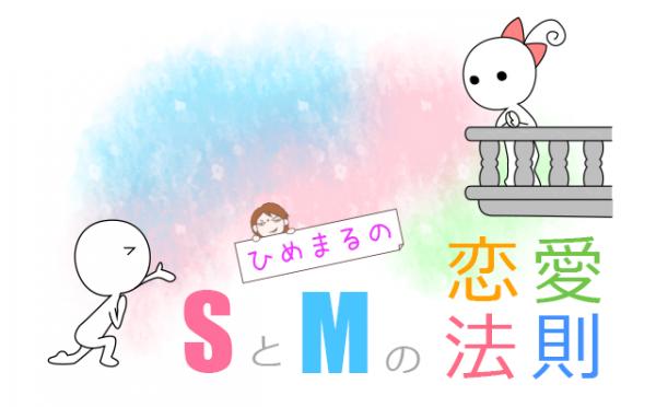 【恋愛法則】Sには共感、Mには意表!お気に入りの彼に近づく方法。