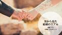 【男から見た結婚のリアル】第21回 2度の結婚と1度の離婚でわかった「結婚相手を選ぶ時の絶対条件」