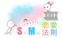 【恋愛法則】重い荷物をちょこちょこ置きますか?SM恋愛傾向をチェック!