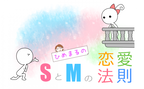 【恋愛法則】夏の浮気に注意!SとMの浮気ポイント。