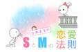 【恋愛法則】冷めやすい夏の恋、SとMの別れの原因