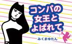 三重県の男性と恋愛する方法とは?三重県で20年以上過ごした筆者がご紹介!
