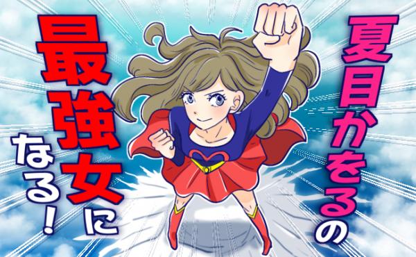 深田恭子の強さは、「芸能界が私の生きる場所」と言う覚悟があること。【夏目かをるの最強女になる!vol.38】