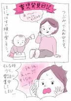 なぜかご機嫌!母が電話している時のほにゅ【新米ママ つぶみとほにゅの「育児発見!日記」】