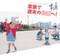 子どもたちも大喜び!関東近辺の遊具が楽しい公園4選【家族で週末の公園へ!】