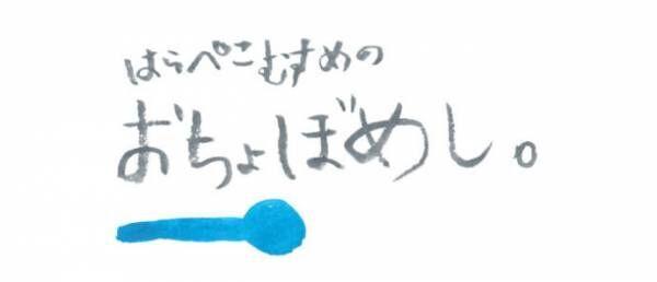 おちょぼちゃん1歳の誕生日。食べれる特別メニューを考えましてん。【はらぺこむすめの おちょぼめし】