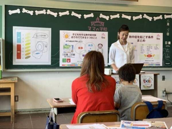 夏の紫外線&熱中症対策講座、「ママの学校」に行ってきました!
