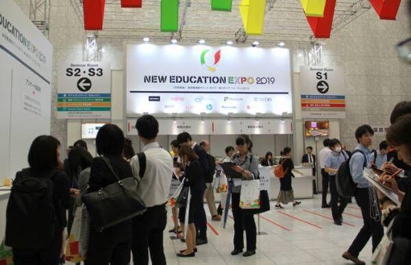 「NEW EDUCATION EXPO2019」に行ってきました!