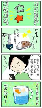 七夕をイメージして作ったゼリーの味が…まさかすぎてびっくり!?【野原のんのお仕事日記・16】