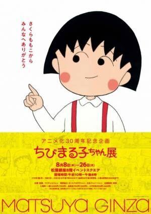 【夏休み2019】親子で楽しめる屋内イベント「ちびまる子ちゃん展」