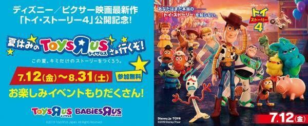 あの有名アニメも…?!アニメの世界がリアルに楽しめる夏休みキッズイベント3選