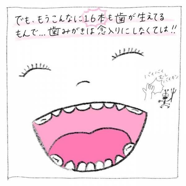 歯磨きが大嫌いなほにゅ。でもご褒美にあげたタブレットがまさかのところに飛んで大笑い!【新米ママ つぶみとほにゅの「育児発見!日記」】