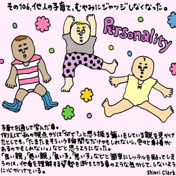 生まれた時から性格も体質も家庭環境もみんなそれぞれ違う!子育てを通して学んだこと【クラーク志織のロンドン子育てDiary】