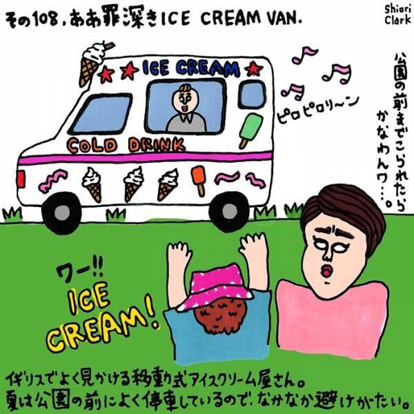 アイスって美味しい!夏になると公園によく現れる移動式アイスクリーム屋さん【クラーク志織のロンドン子育てDiary】