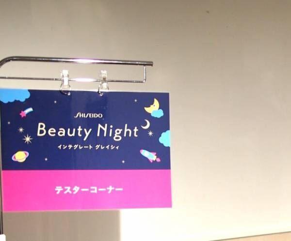 「SHISEIDO BEAUTY NIGHT インテグレート グレイシィ in キッザニア」に行ってきました!
