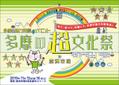 「多摩の超文化祭」で、多摩の魅力を発見 子育てにぴったりの町が見つかるかも!