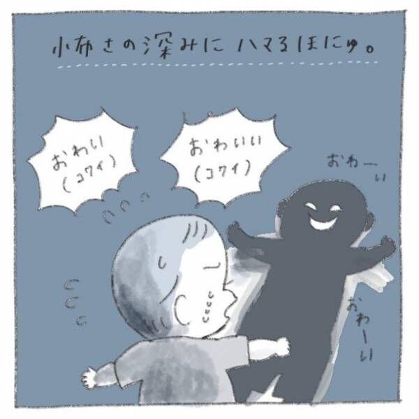 怖がるほにゅを追いかけてくる、謎の黒い存在とは?【新米ママ つぶみとほにゅの「育児発見!日記」】