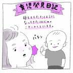 元気いっぱいのほにゅにしつけを!伝え方って大事。【新米ママ つぶみとほにゅの「育児発見!日記」】