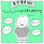 ほにゅと謎の宇宙語でコミュニケーション。【新米ママ つぶみとほにゅの「育児発見!日記」】