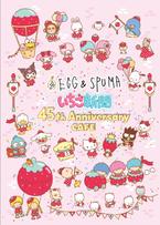 親子で楽しめる サンリオ「いちご新聞」×EGG&SPUMAコラボカフェ「いちご新聞45th Anniversary CAFE」を先取り!