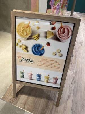 冬の免疫力アップにビタミンたっぷり Jambaの映えるスムージーはいかが?