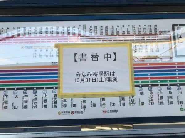 祝! 東武東上線にあたらしい駅『みなみ寄居』駅が誕生しました。