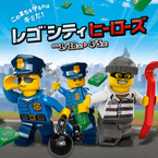 レゴ®シティヒーローズイベントが期間限定開催中!【1/18(土)〜4/5(日)】