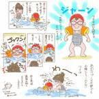 発達障害児アタ、衝撃のプールデビュー!【発達障害児ママのドタバタ子育て奮闘記】