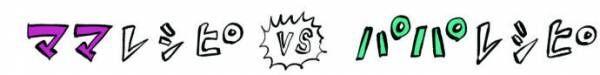 【横峰沙弥香の「パパレシピ VS ママレシピ」】残りものでエスニックアレンジレシピ vol.1