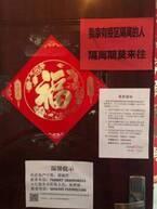 新型コロナウィルスに翻弄される日本人家族。【駐在員の妻は見た!中国の教育事情】