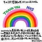 感謝の虹、イギリスにあふれる。【クラーク志織のロンドン子育てDiary】
