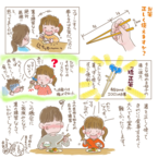 お箸の練習。矯正箸は便利だけど落とし穴もいっぱい【発達障害児ママのドタバタ子育て奮闘記】