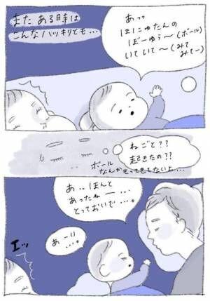 息子ほにゅは、よく寝言をいうタイプです。【新米ママ つぶみとほにゅの「育児発見!日記」】